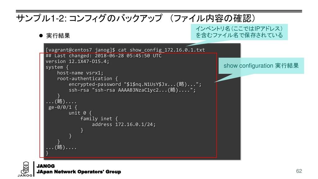 JANOG JApan Network Operators' Group サンプル1-2: コ...