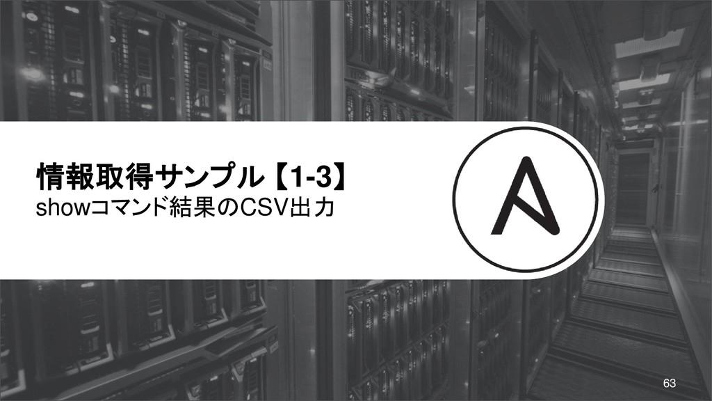 情報取得サンプル 【1-3】 showコマンド結果のCSV出力 63