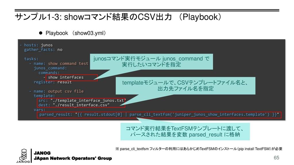 JANOG JApan Network Operators' Group サンプル1-3: s...