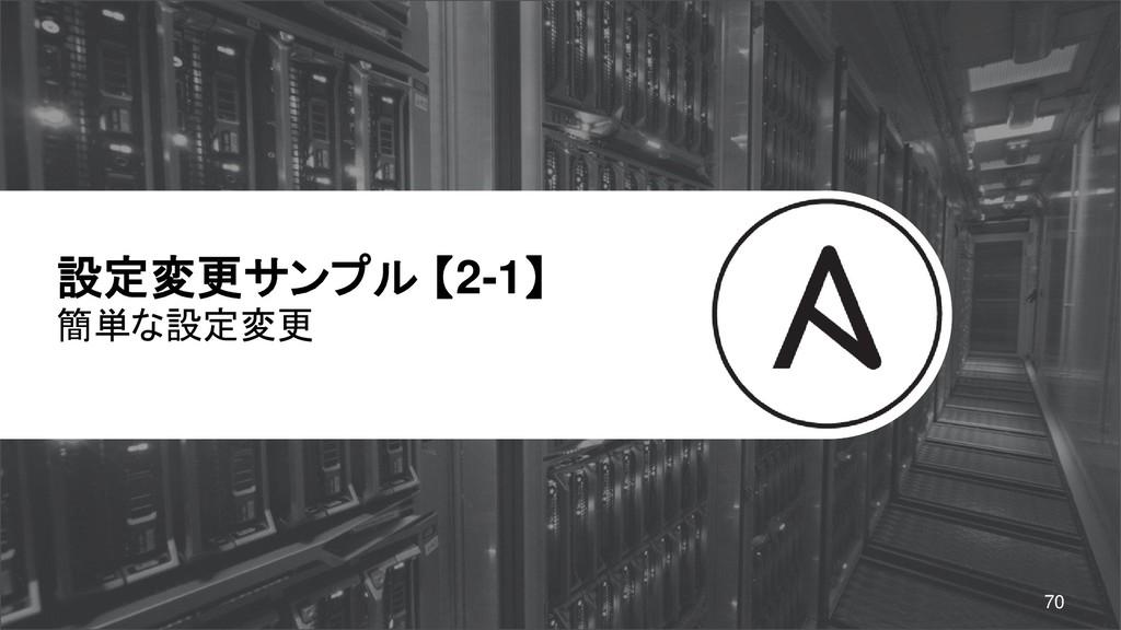 設定変更サンプル 【2-1】 簡単な設定変更 70