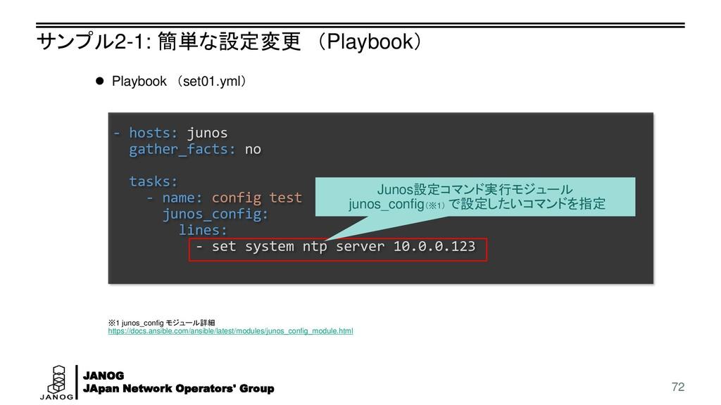 JANOG JApan Network Operators' Group サンプル2-1: 簡...