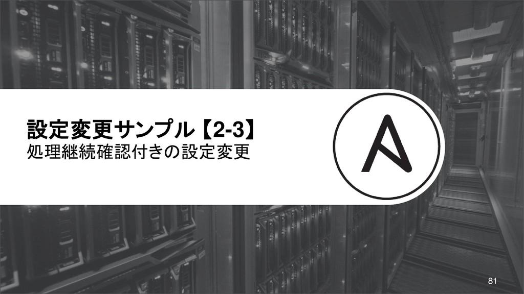 設定変更サンプル 【2-3】 処理継続確認付きの設定変更 81