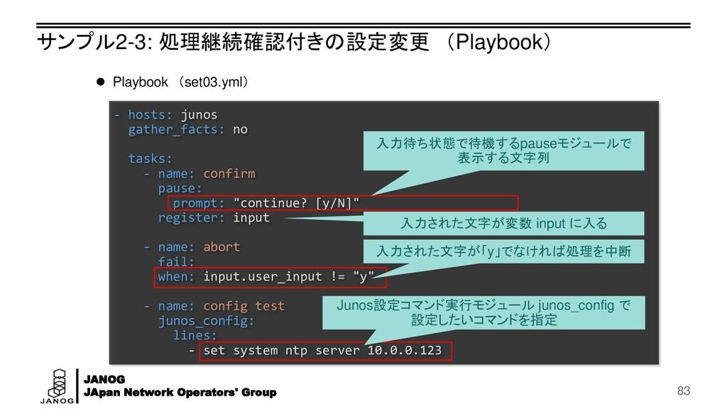 JANOG JApan Network Operators' Group サンプル2-3: 処...