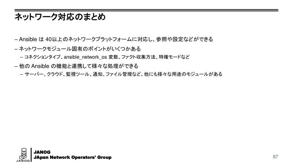 JANOG JApan Network Operators' Group ネットワーク対応のま...