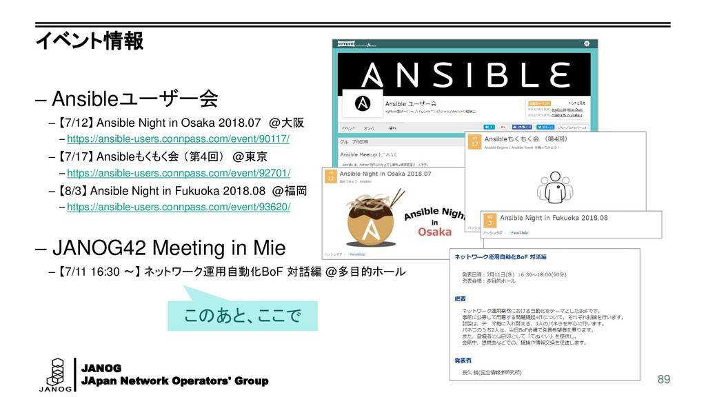 JANOG JApan Network Operators' Group イベント情報 – A...