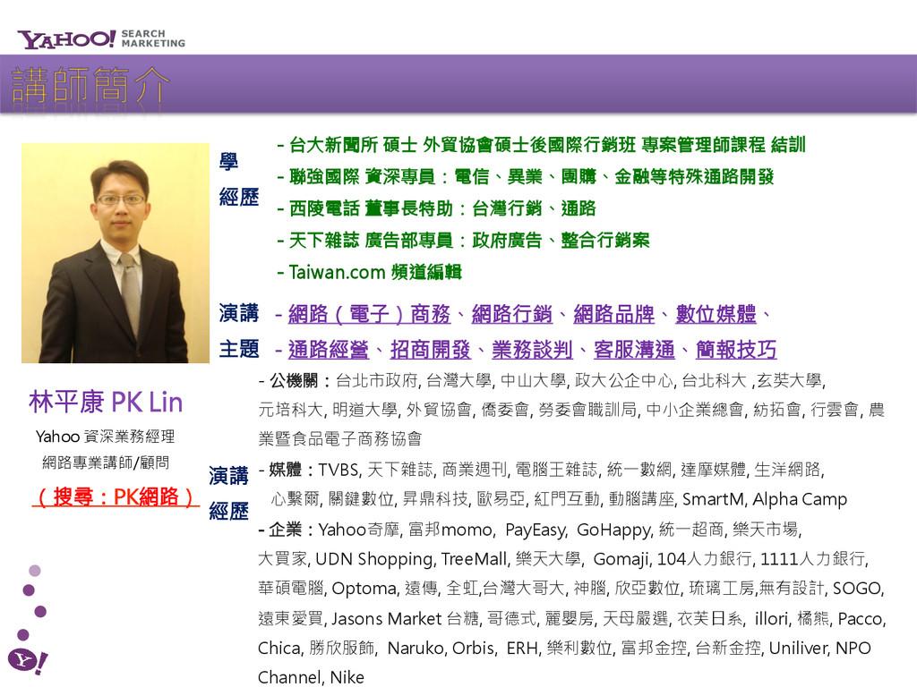 林平康 PK Lin Yahoo 資深業務經理 網路專業講師/顧問 (搜尋:PK網路)...