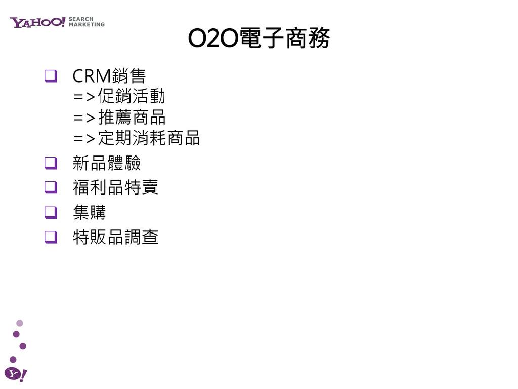 O2O電子商務  ! CRM銷售 =>促銷活動 =>推薦商品 =>定期消耗商品 ! 新...