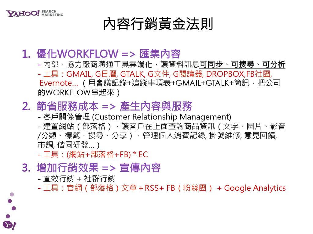1. 優化WORKFLOW => 匯集內容 - 內部、協力廠商溝通工具雲端化,讓資料訊息可同...