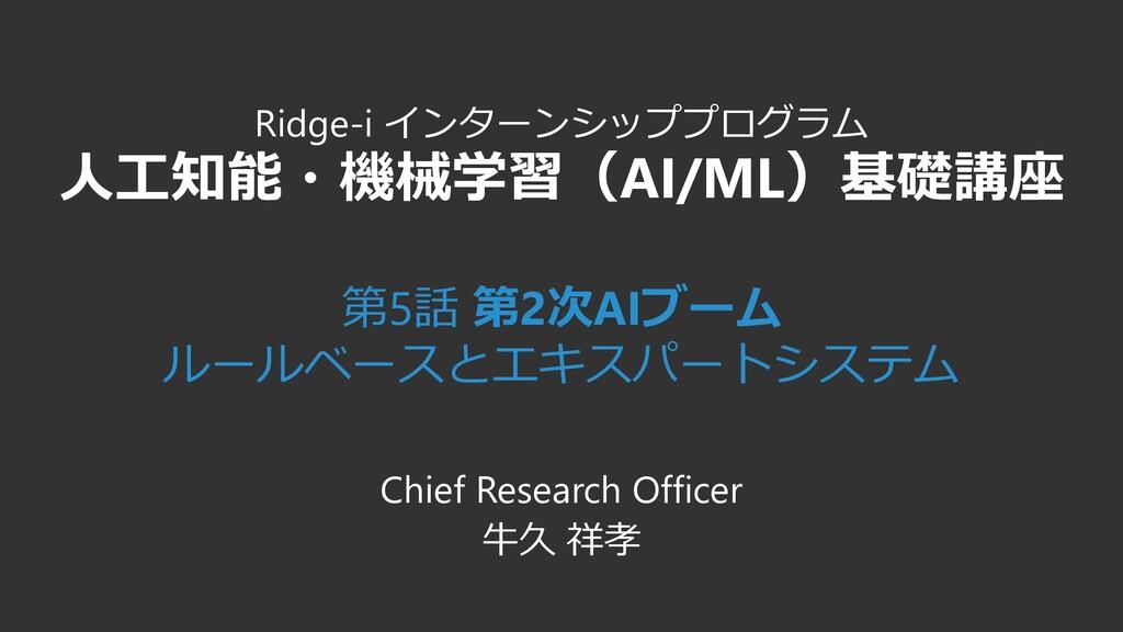 Ridge-i インターンシッププログラム 人工知能・機械学習(AI/ML)基礎講座 第5話 ...