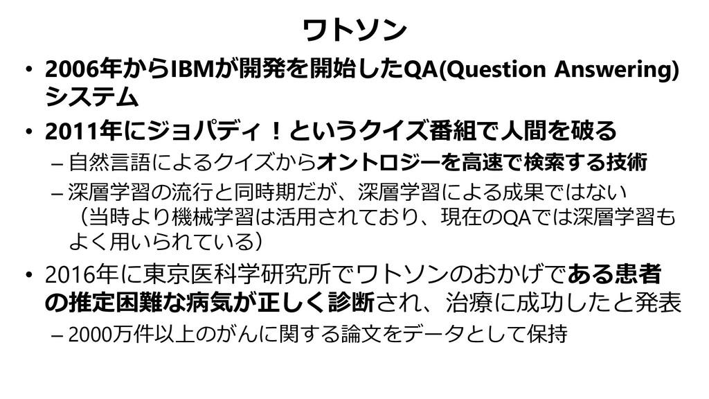 ワトソン • 2006年からIBMが開発を開始したQA(Question Answering)...