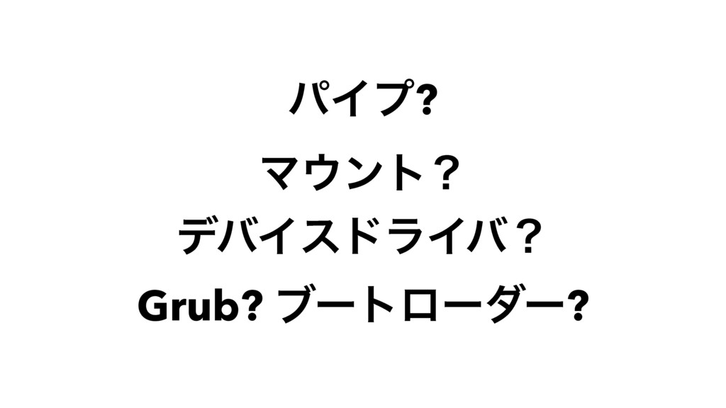 ύΠϓ? Ϛϯτʁ σόΠευϥΠόʁ Grub? ϒʔτϩʔμʔ?