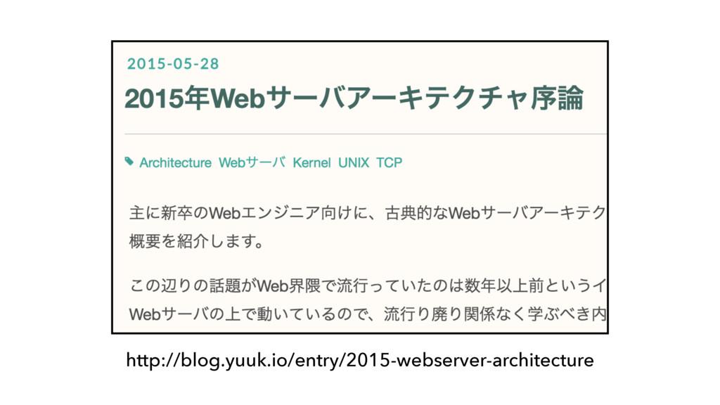 http://blog.yuuk.io/entry/2015-webserver-archit...