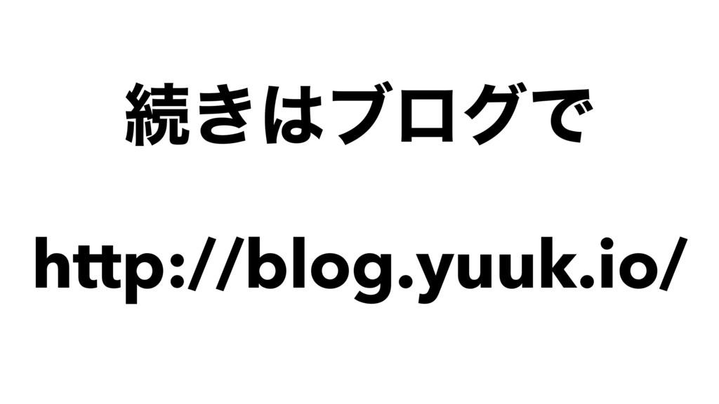 http://blog.yuuk.io/ ଓ͖ϒϩάͰ