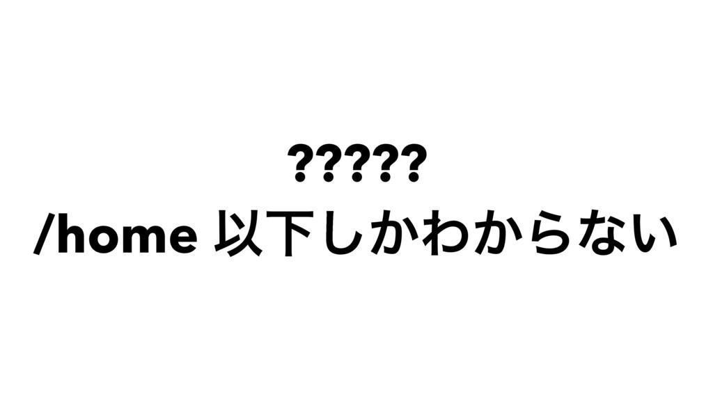 ????? /home ҎԼ͔͠Θ͔Βͳ͍