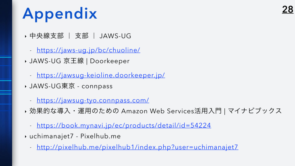 Appendix ‣ தԝઢࢧ෦ ʛ ࢧ෦ ʛ JAWS-UG - https://jaws-...
