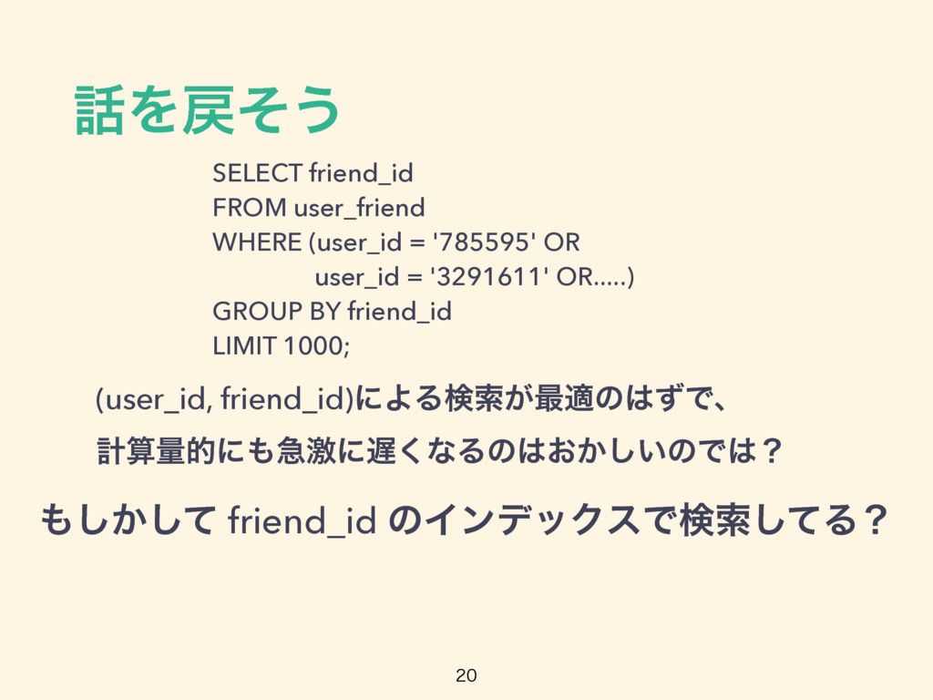 ࿩Λ໭ͦ͏ SELECT friend_id