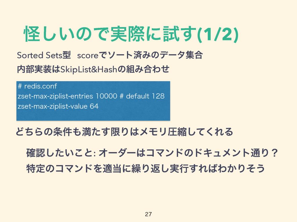 ո͍͠ͷͰ࣮ࡍʹࢼ͢(1/2) Sorted Setsܕ scoreͰιʔτࡁΈͷσʔλू߹ ...