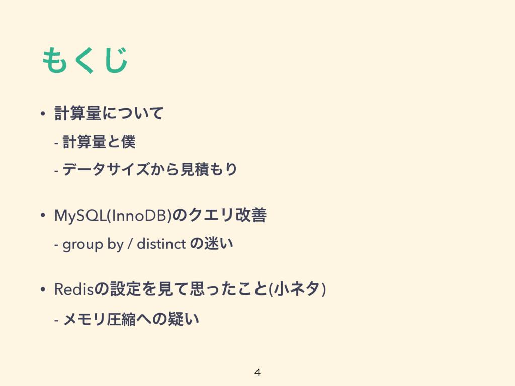 ͘͡ • ܭྔʹ͍ͭͯ - ܭྔͱ - σʔλαΠζ͔ΒݟੵΓ • MySQL(...