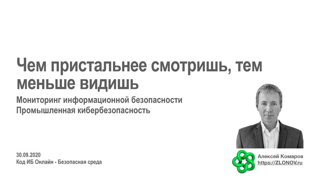 30.09.2020 Код ИБ Онлайн - Безопасная среда Чем...