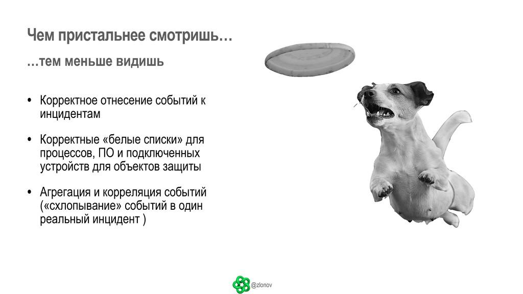 @zlonov • Корректное отнесение событий к инциде...