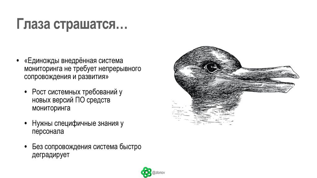 @zlonov • «Единожды внедрённая система монитори...