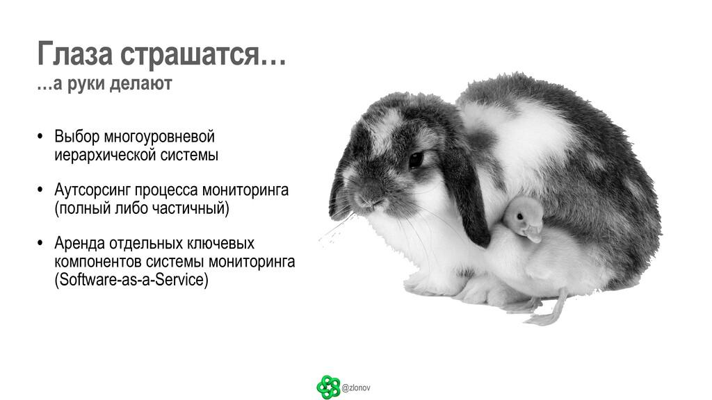 @zlonov • Выбор многоуровневой иерархической си...