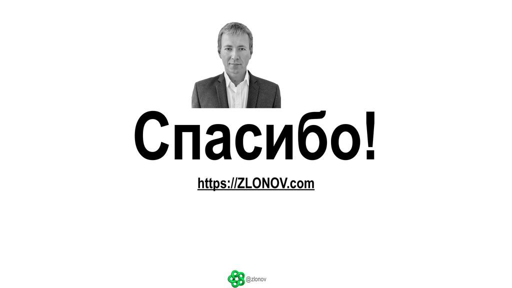 @zlonov Спасибо! https://ZLONOV.com