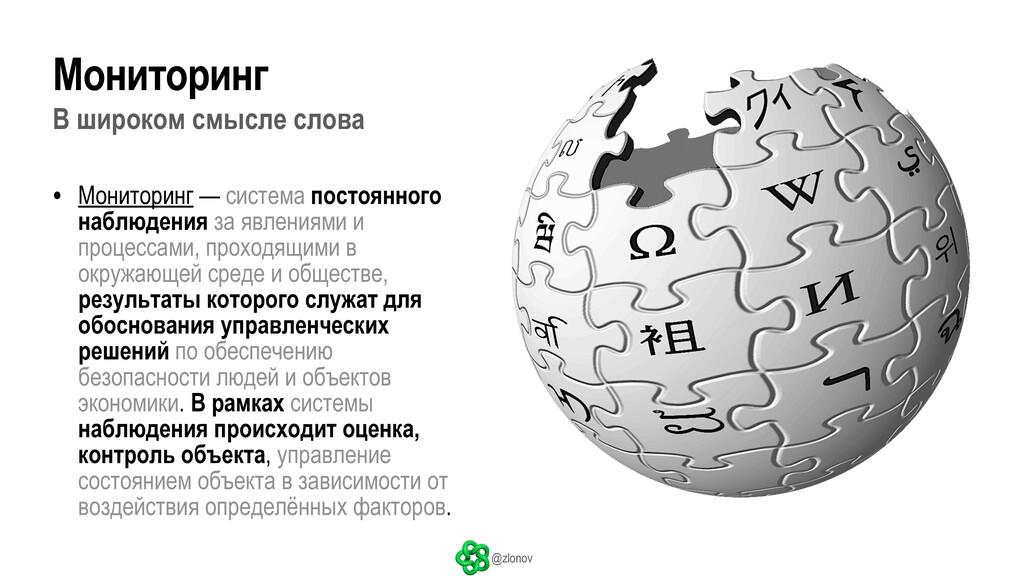 @zlonov В широком смысле слова • Мониторинг — с...