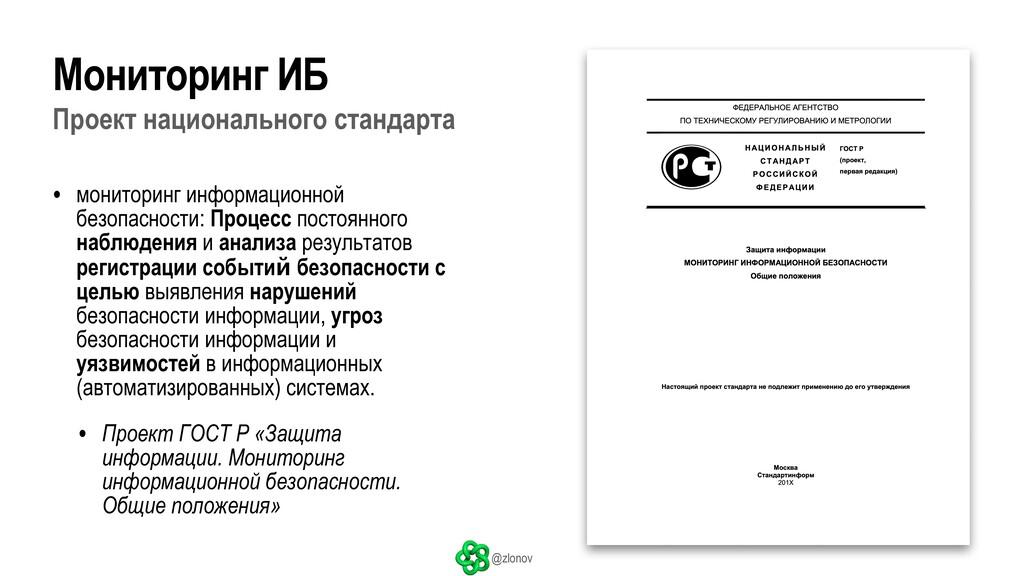 @zlonov Проект национального стандарта • монито...