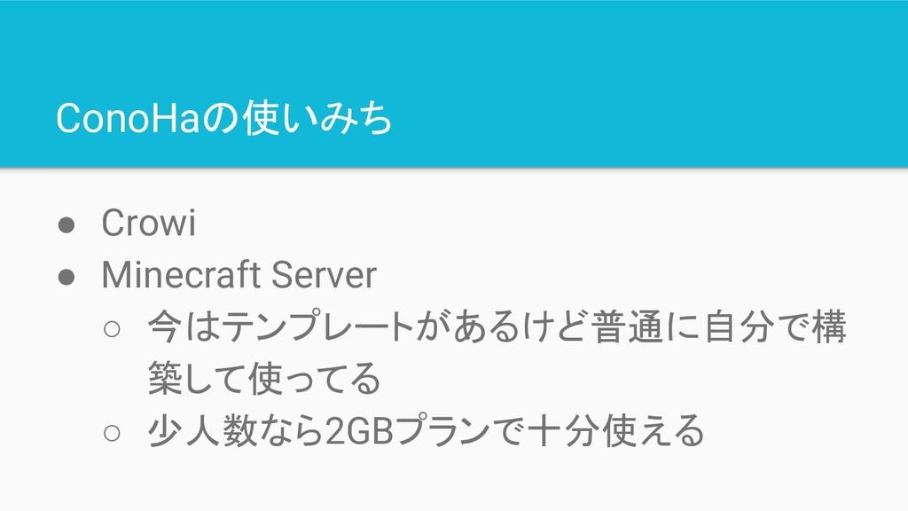 ConoHaの使いみち ● Crowi ● Minecraft Server ○ 今はテンプレ...