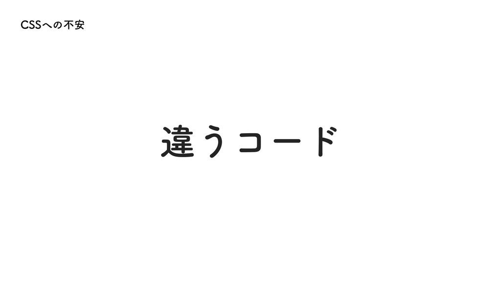ҧ͏ίʔυ $44ͷෆ҆