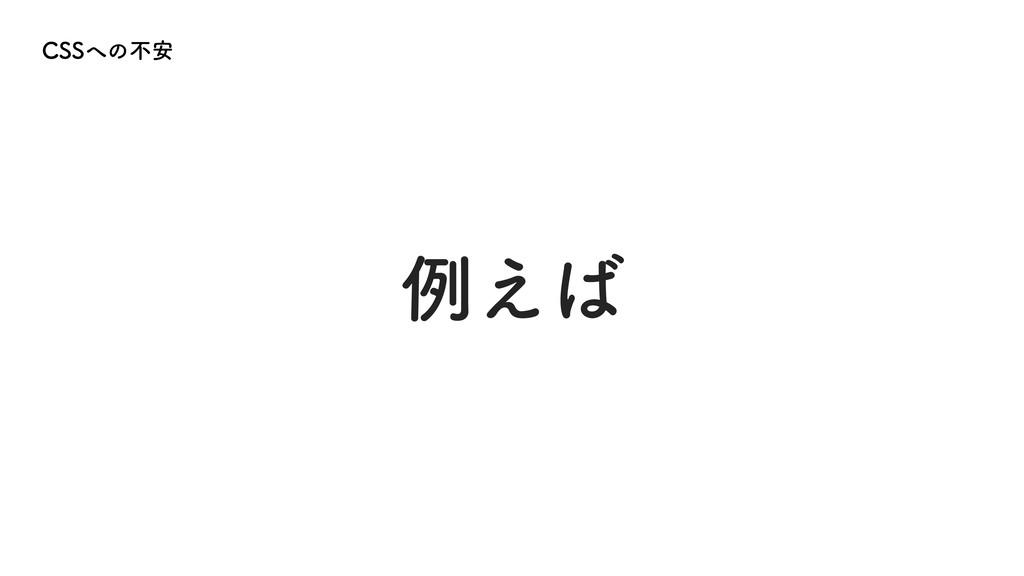 ྫ͑ $44ͷෆ҆