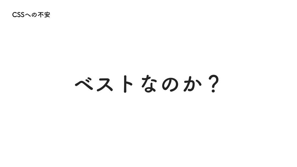 ϕετͳͷ͔ʁ $44ͷෆ҆