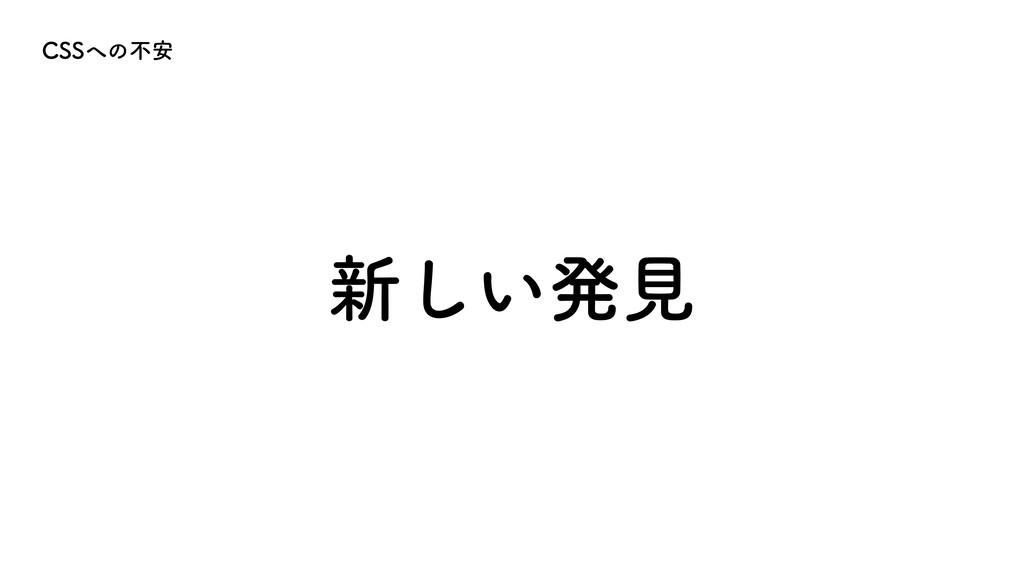৽͍͠ൃݟ $44ͷෆ҆