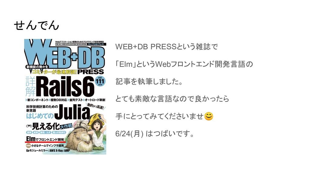 せんでん WEB+DB PRESSという雑誌で 「Elm」というWebフロントエンド開発言語の...