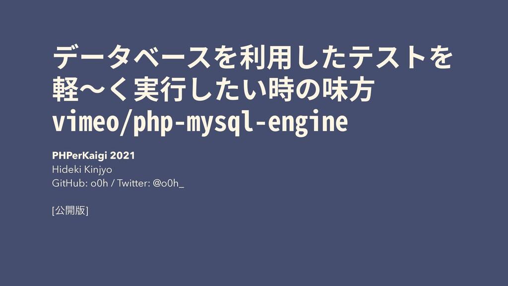 データベースを利⽤したテストを 軽〜く実⾏したい時の味⽅ vimeo/php-mysql-en...