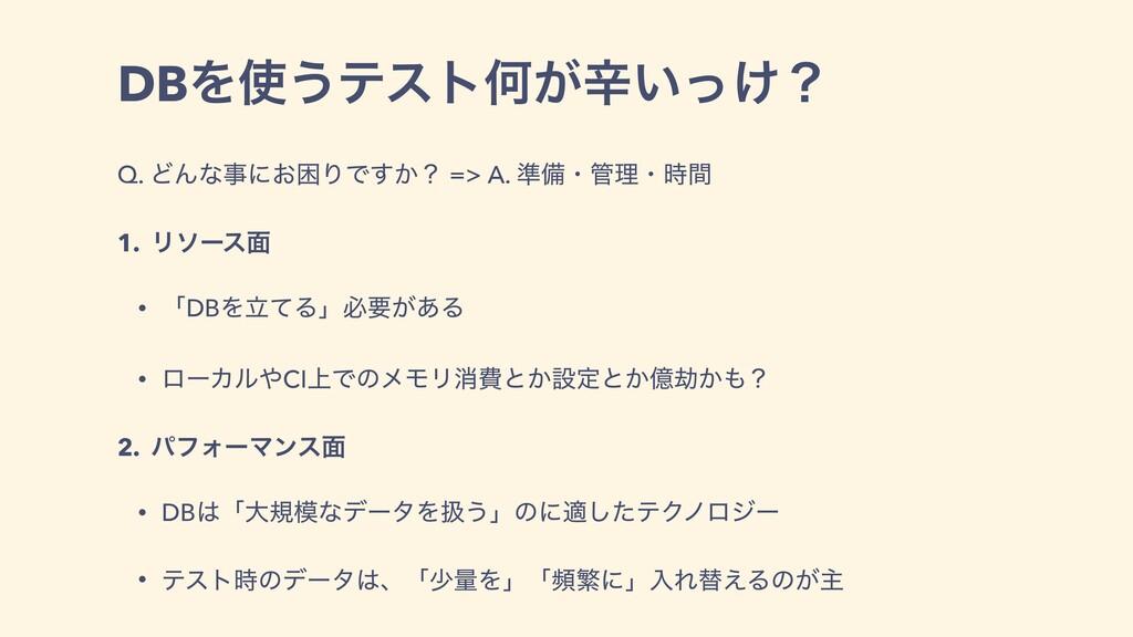DBΛ͏ςετԿ͕ਏ͍͚ͬʁ Q. ͲΜͳʹ͓ࠔΓͰ͔͢ʁ => A. ४උɾཧɾؒ ...