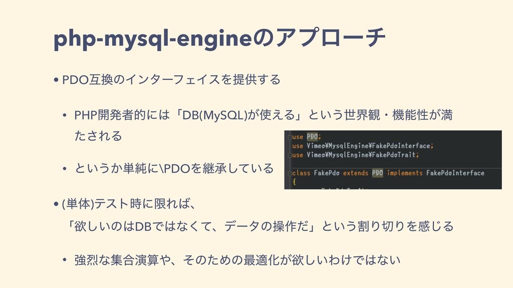 php-mysql-engineͷΞϓϩʔν • PDOޓͷΠϯλʔϑΣΠεΛఏڙ͢Δ • ...