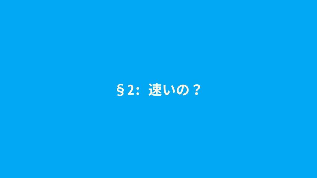 §2: 速いの?