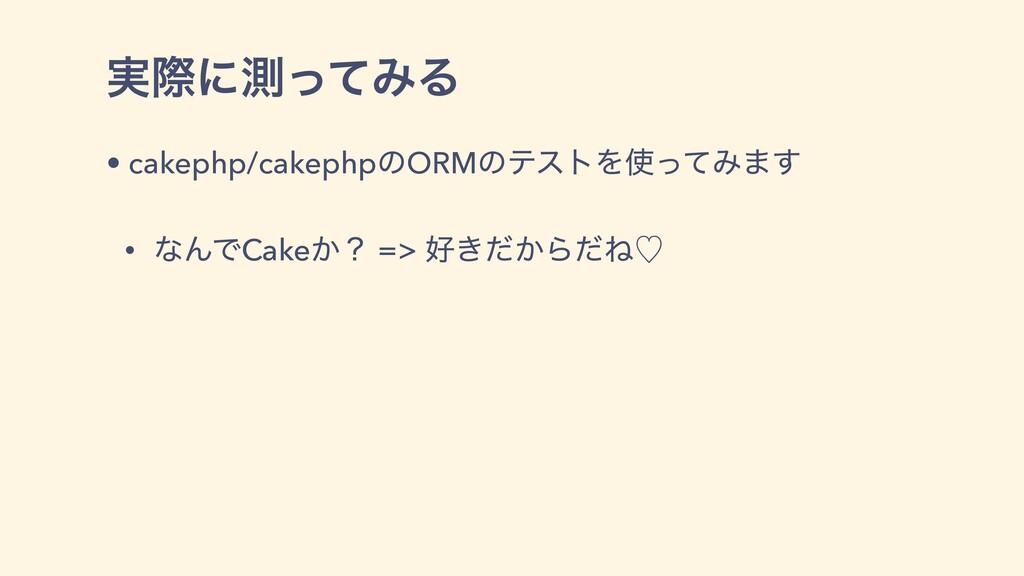 ࣮ࡍʹଌͬͯΈΔ • cakephp/cakephpͷORMͷςετΛͬͯΈ·͢ • ͳΜͰ...