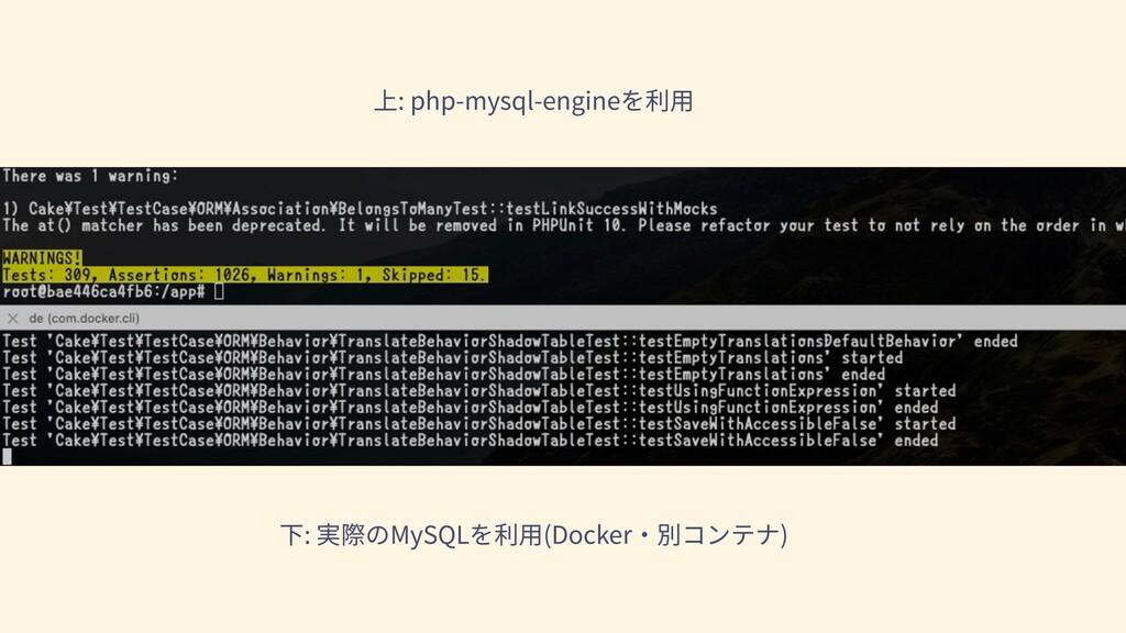 上: php-mysql-engineを利⽤ 下: 実際のMySQLを利⽤(Docker・別コ...