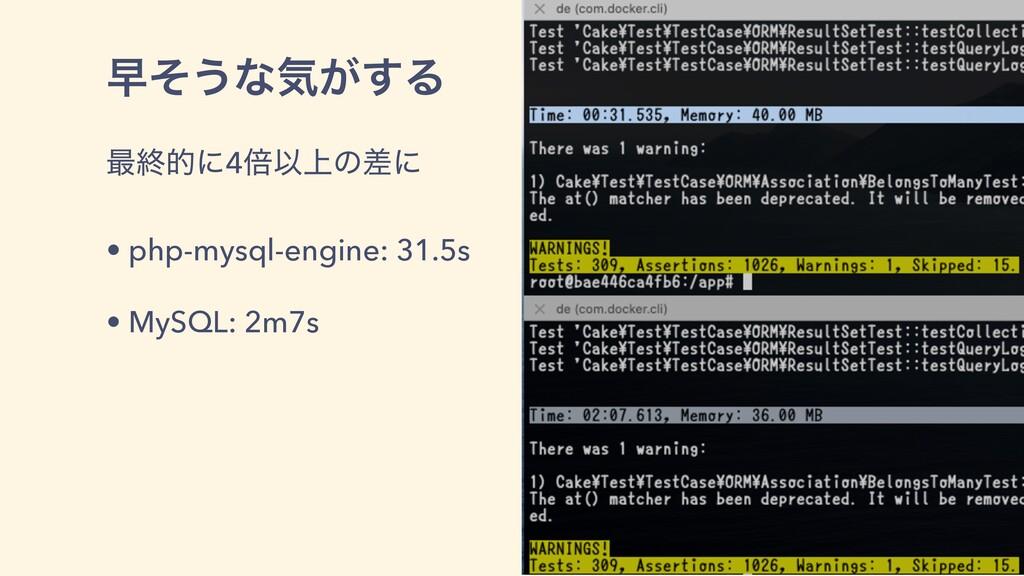 ૣͦ͏ͳؾ͕͢Δ ࠷ऴతʹ4ഒҎ্ͷࠩʹ • php-mysql-engine: 31.5s ...