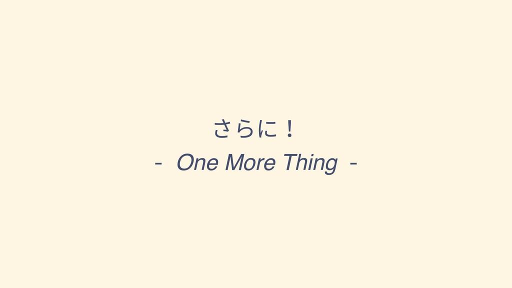さらに! - One More Thing -