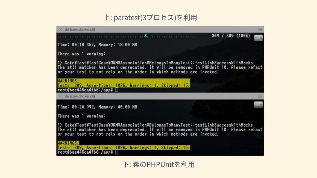 上: paratest(3プロセス)を利⽤ 下: 素のPHPUnitを利⽤