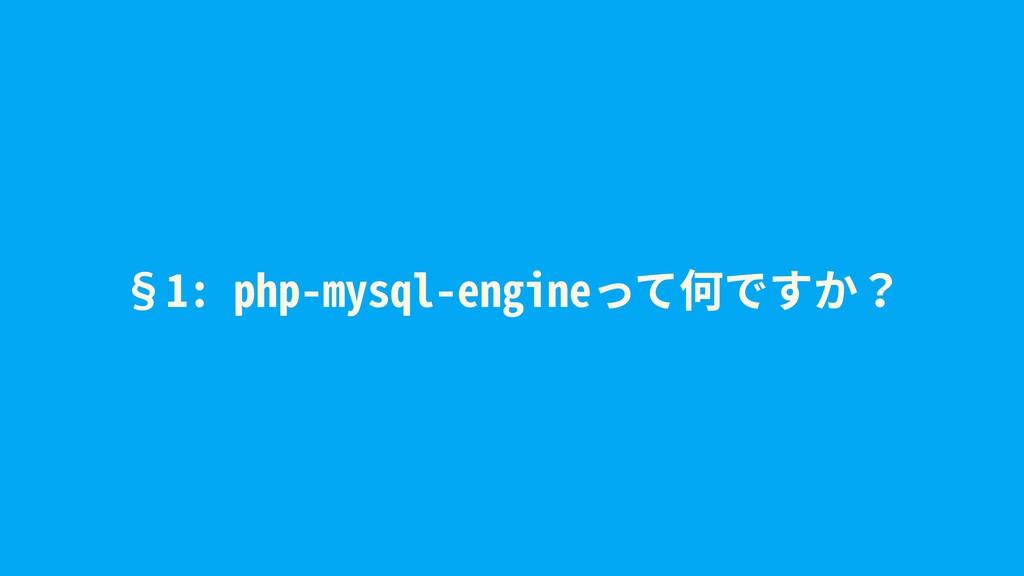 §1: php-mysql-engineって何ですか?