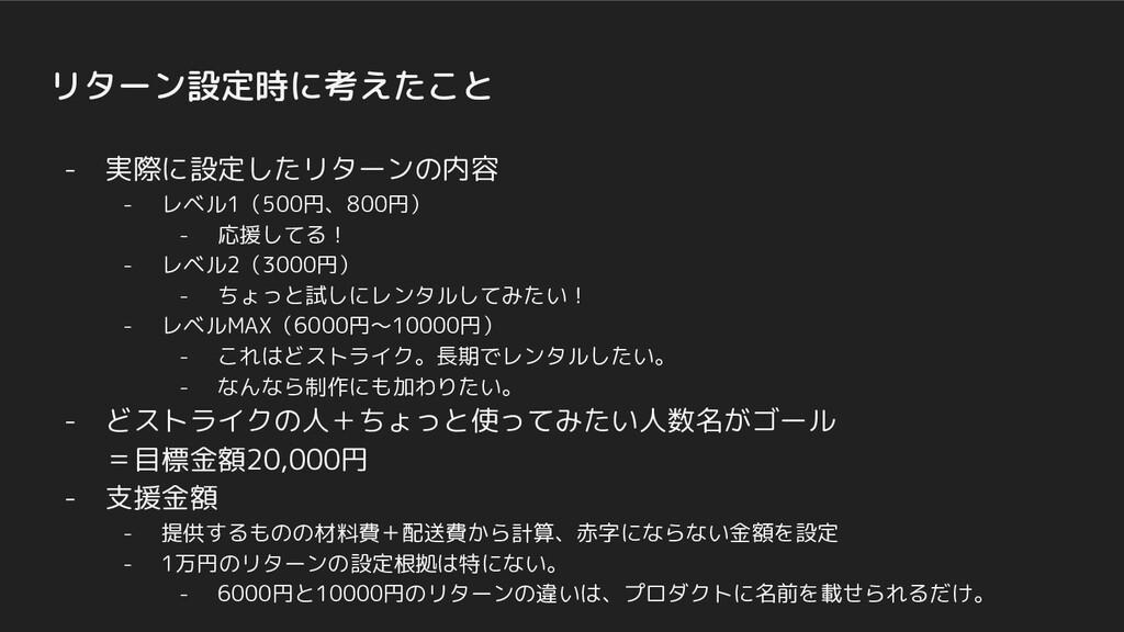 リターン設定時に考えたこと - 実際に設定したリターンの内容 - レベル1(500円、800円...