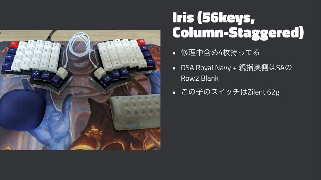 Iris (56keys, Column-Staggered) • मཧதؚΊ4ຕͬͯΔ •...
