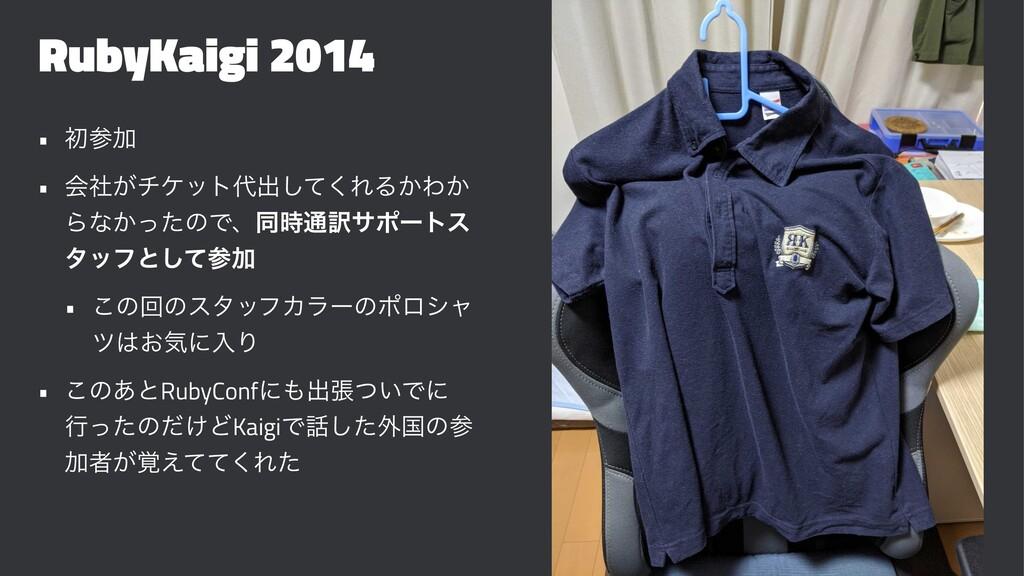 RubyKaigi 2014 • ॳՃ • ձ͕ࣾνέοτग़ͯ͘͠ΕΔ͔Θ͔ Βͳ͔ͬͨͷ...