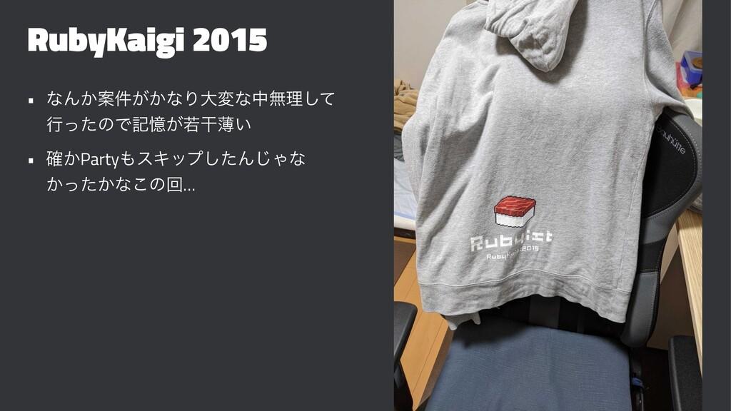 RubyKaigi 2015 • ͳΜ͔Ҋ͕͔݅ͳΓେมͳதແཧͯ͠ ߦͬͨͷͰهԱ͕एׯബ͍...