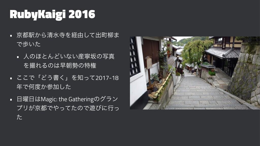 RubyKaigi 2016 • ژӺ͔Βਗ਼ਫΛܦ༝ͯ͠ग़ொ༄· Ͱา͍ͨ • ਓͷ΄ͱΜ...